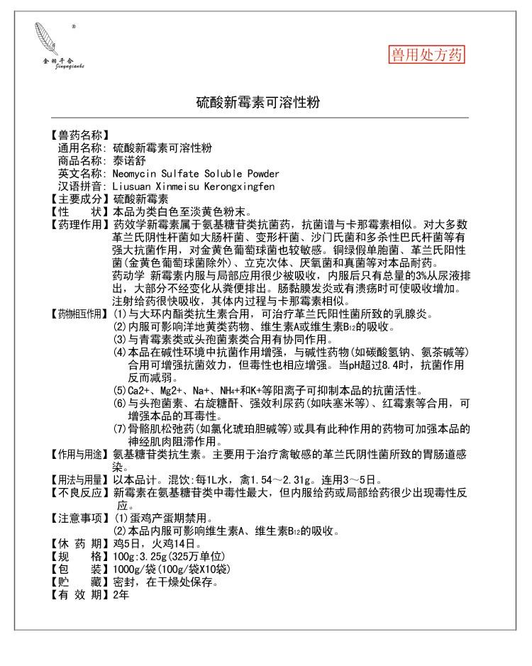 硫酸新霉素可溶性粉 泰诺舒2.jpg
