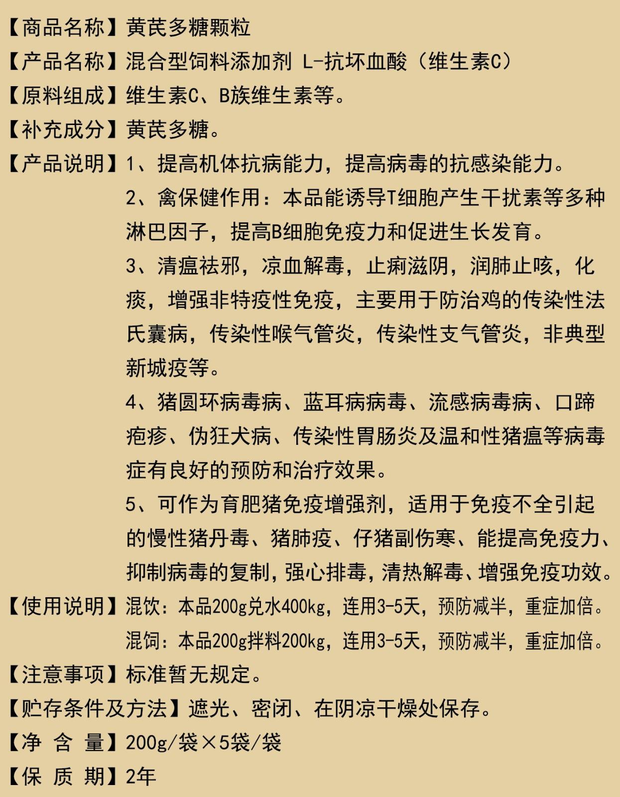 黄芪多糖颗粒(水溶)2.jpg